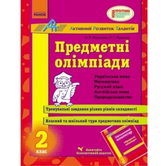 Предметні олімпіади 2 клас Навчальний посібник