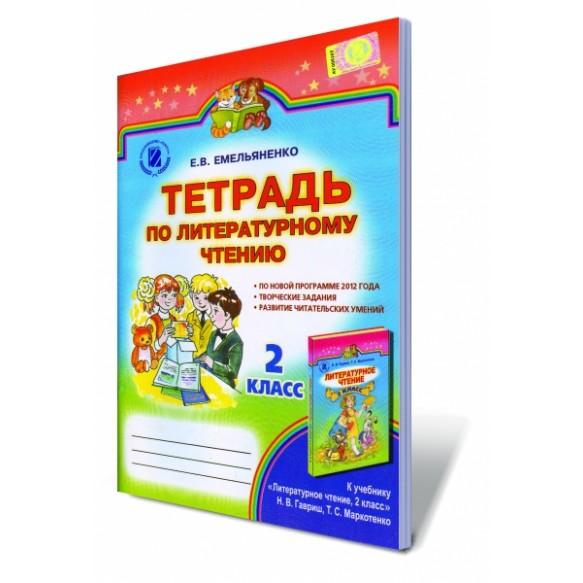 Тетрадь по литературному чтению 2 класс для ОУЗ с обучением на русском языке