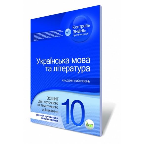 Украинский язык и литература 10 кл Тетрадь для текущего и тематического оценивания для школ с русским языком обучения Академический уровень