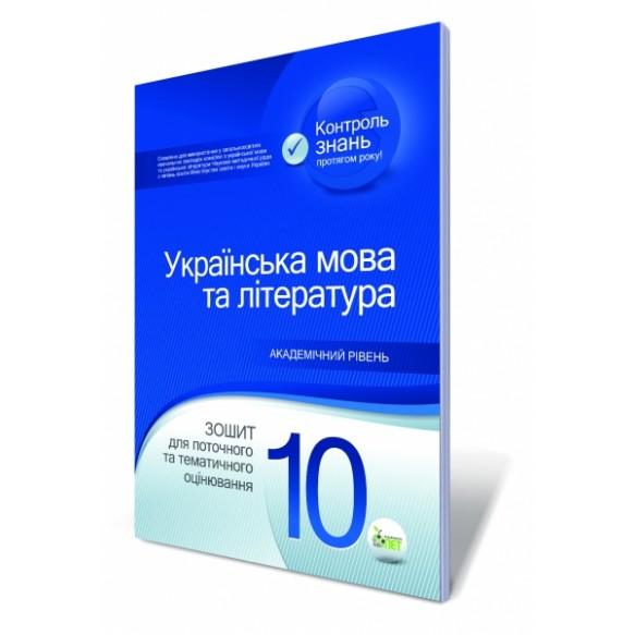 Украинский язык и литература 10 класс Тетрадь для текущего и тематического оценивания