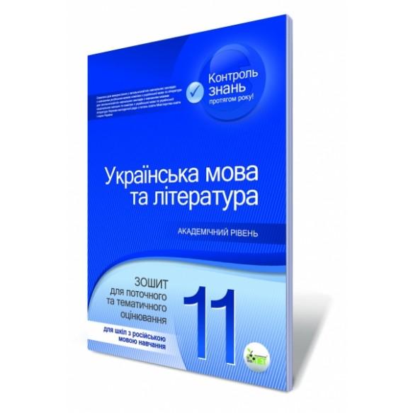 Украинский язык и литература 11 класс Тетрадь для текущего и тематического оценивания для школ с русским языком обучения Академический уровень