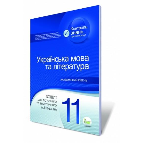 Украинский язык и литература 11 класс Тетрадь для текущего и тематического оценивания