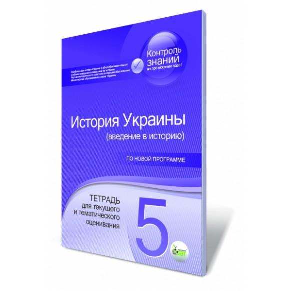 Введение в историю Украины 5 класс Тетрадь для текущего и тематического оценивания