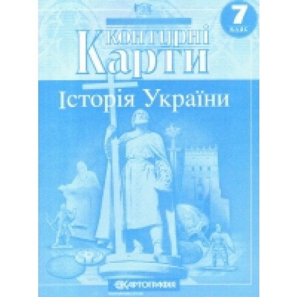 Контурная карта  История Украины для 7 класса  Картография