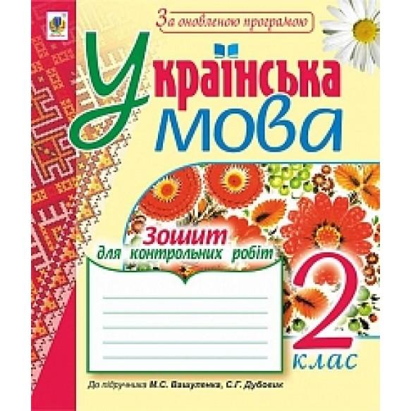 Українська мова Зошит для контрольних робіт 2 клас (до підр. М.С. Вашуленка) За оновленою програмою