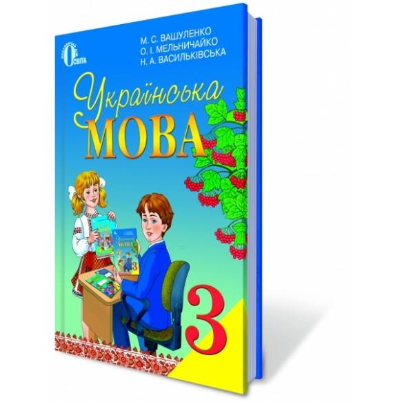 Украинский язык 3 класс Вашуленко Учебник