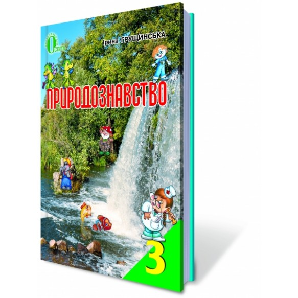 Природоведение 3 класс Грущинская Учебник укр