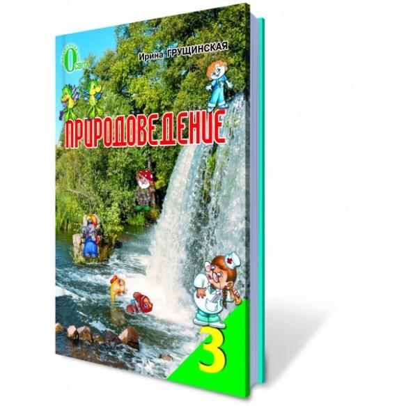 Природоведение 3 класс Грущинская Учебник рус
