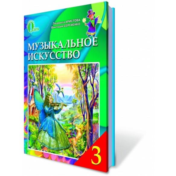 Музыкальное искусство 3 класс Аристова Учебник рус