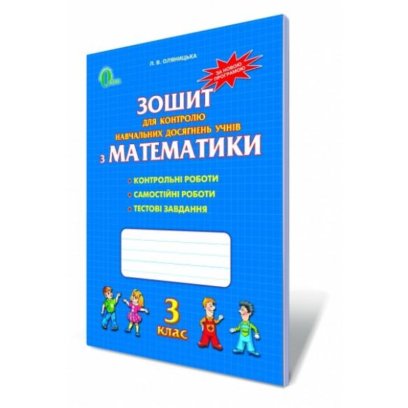 Тетрадь для контроля знаний по математике 3 класс