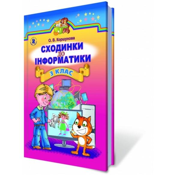 Информатика 3 класс Коршунова Учебник