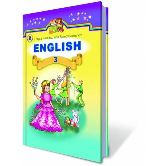 Английский язык 3 кл учебник  для спец школ с углубленным изучением по новой программе
