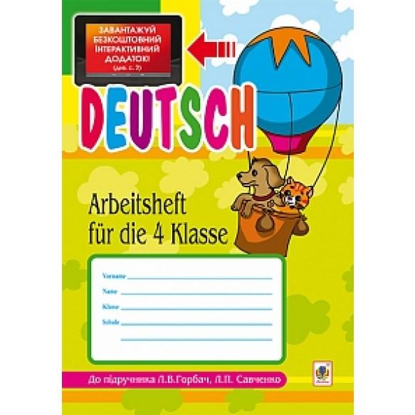 Deutsch Arbeitsheft fuer die 4 Klasse до підручника Горбач Л.В.