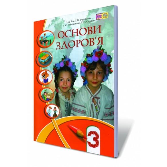 Основы здоровья 3 класс Бех Учебник укр