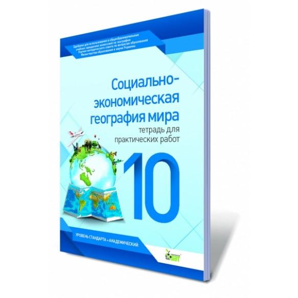 Социально-экономическая география мира 10 класс Тетрадь для практических работ