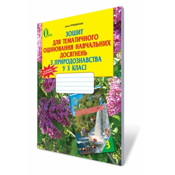 Тетрадь для тематического оценивания учебных достижений по природоведения 3 класс