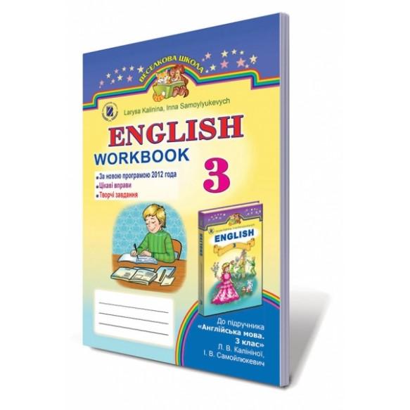 Английский язык 3 кл Рабочая тетрадь для спец школ с углубленным изучением