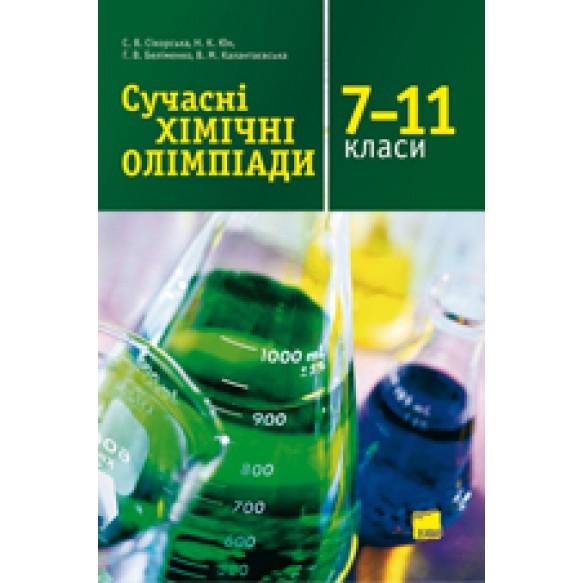 Современные химические олимпиады 7-11 классы
