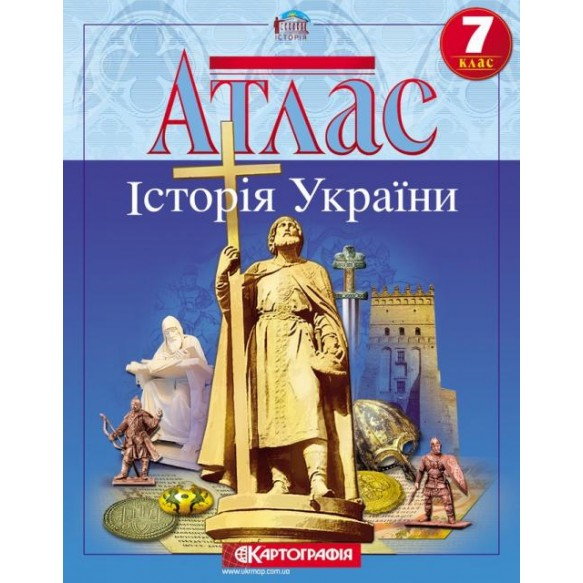 Атлас  История Украины для 7 класса  Картография