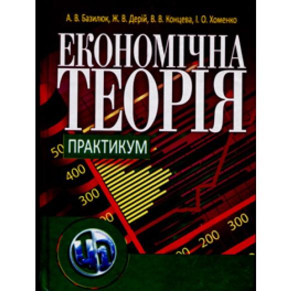 Экономическая теория Практикум Учебное пособие