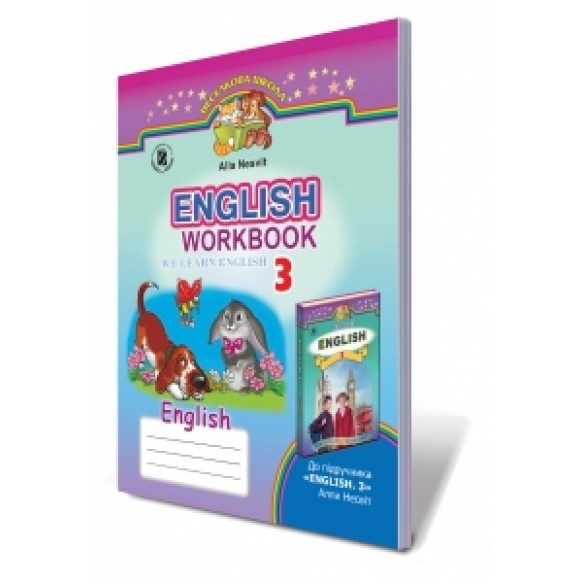 Английский язык Несвит 3 кл. Рабочая тетрадь Генеза