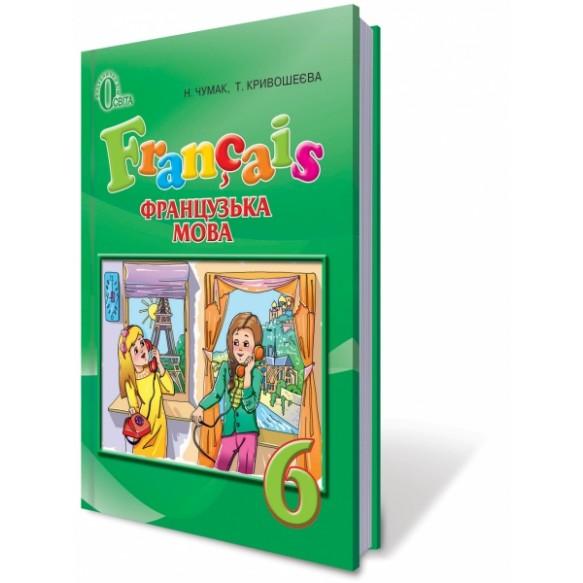 Французский язык 6 класс  Учебник 2-й год обучения