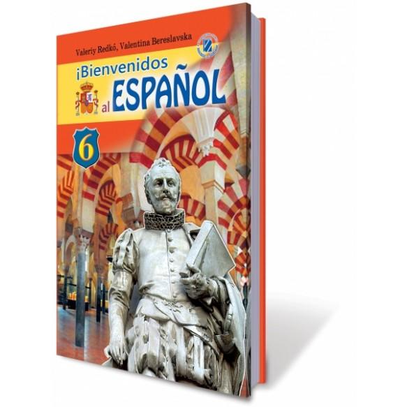 Редько Іспанська мова 6 клас 2-й рік навчання