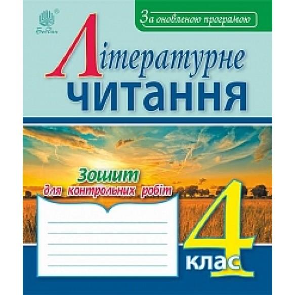 Літературне читання Зошит для контрольних робіт 4 клас За оновленою програмою