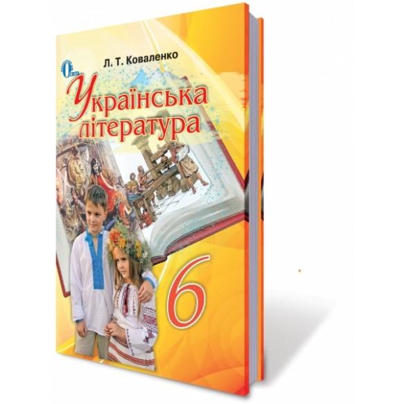 Украинская литература 6 кл Учебник Коваленко Л.