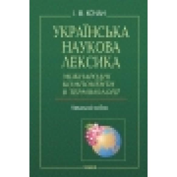 Украинская научная лексика Международные компоненты в терминологии