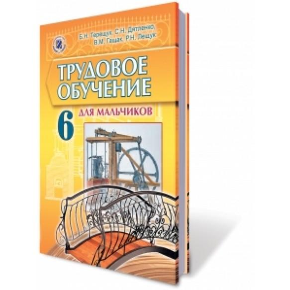 Терещук Трудовое обучение 6 класс Учебник (для мальчиков)