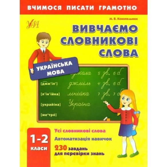 Учимся писать грамотно Изучаем словарные слова