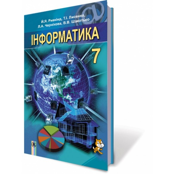 Ривкинд Информатика 7 класс Учебник