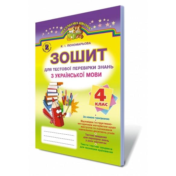 Украинский язык 4 класс Тетрадь для тестовой проверки знаний