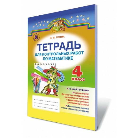 Богданович Тетрадь для контрольных работ по математике 4 кл