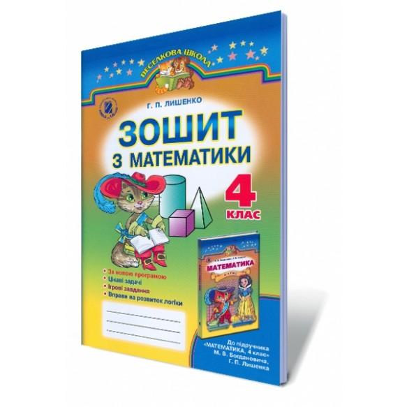 Богданович 4 клас Робочий зошит Математика