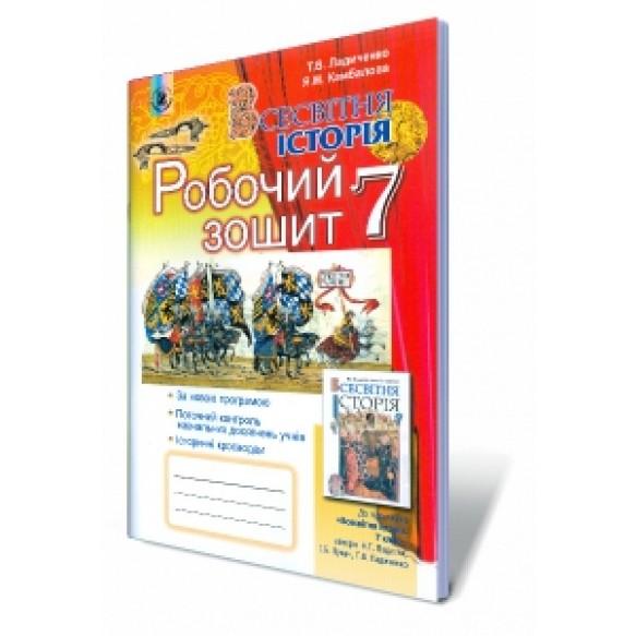 Ладыченко Всемирная история 7 класс Рабочая тетрадь