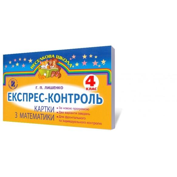 Математика 4 кл Експрес-контроль Лишенко