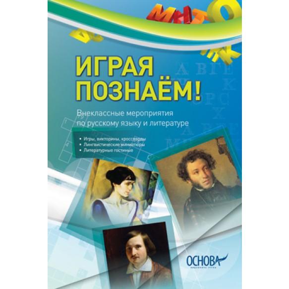 Играя познаём! Внеклассные мероприятия по русскому языку и литературе