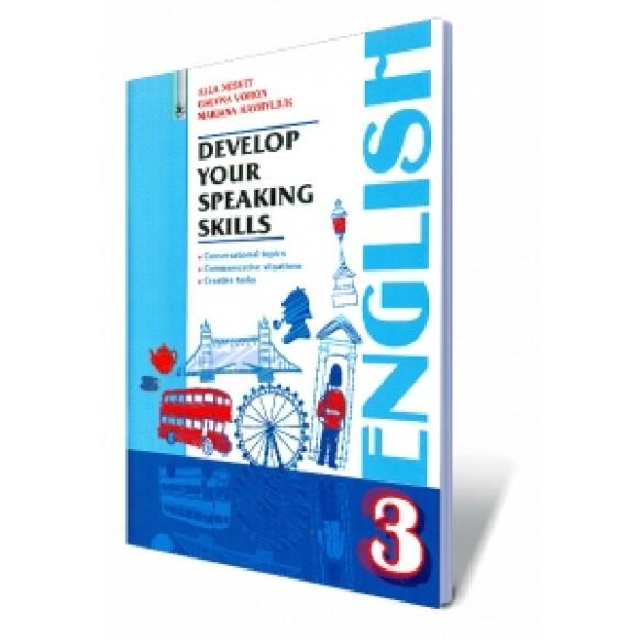 Английский язык 3 класс Развиваем умение общения