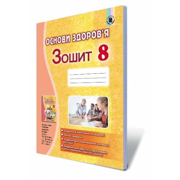 Основы здоровья 8 класс Рабочая тетрадь Бойченко