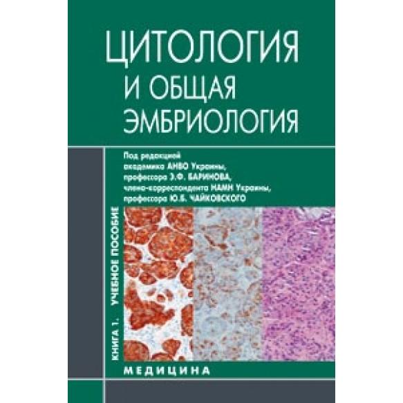 Цитология и общая эмбриология Книга 1