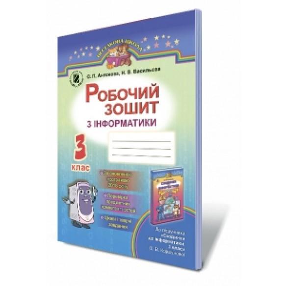 Антонова Інформатика 3 клас Робочий зошит