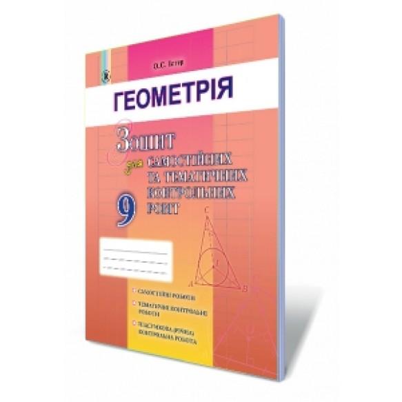 Істер Геометрія 9 клас Зошит для самостійних та тематичних контрольних робіт