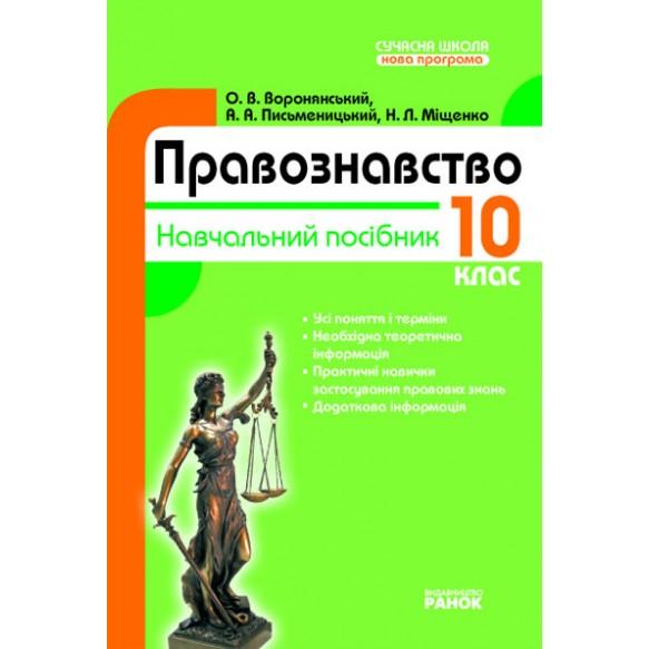 Правоведение 10 класс Профильный уровень Учебное пособие
