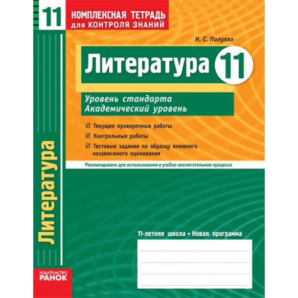 Литература 11 класс Уровень стандарта Академический уровень Комплексная тетрадь для контроля знаний