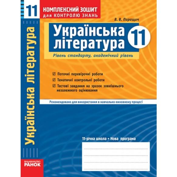 Украинская литература 11 класс Уровень стандарта Академический уровень Для школ с украинским языком обучения