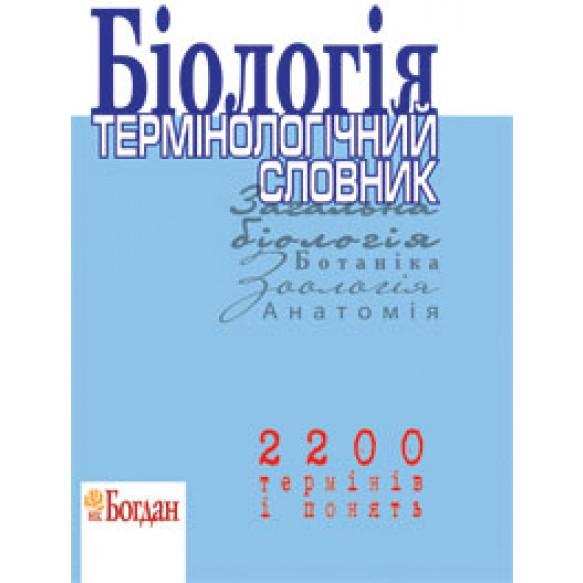 Биология Терминологический словарь