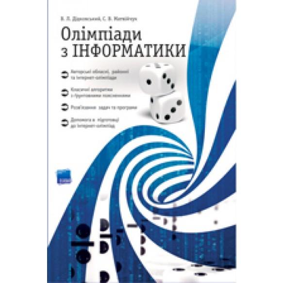 Олимпиады по информатике