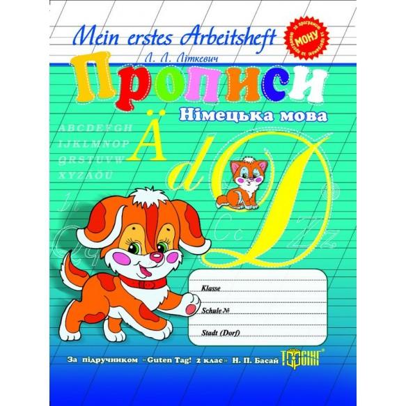 Прописи по немецкому языку по учебнику Басай